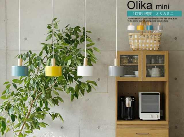 天井照明 Olika Lamp mini 1BULB(オリカランプミニ)