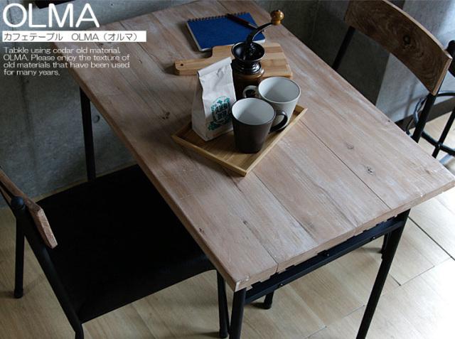 ダイニングテーブル OLMA(オルマ)
