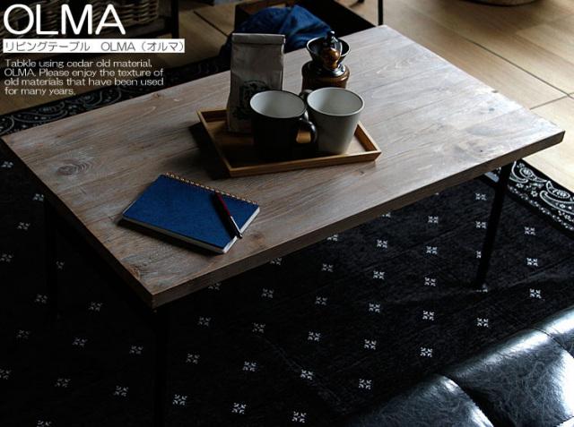 センターテーブル OLMA(オルマ)