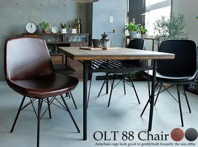 OLT(オルト)88チェア