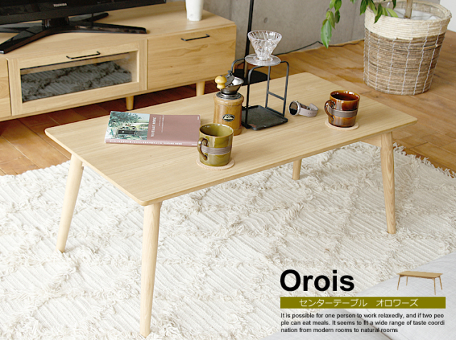 リビングテーブル Orois(オロワーズ)