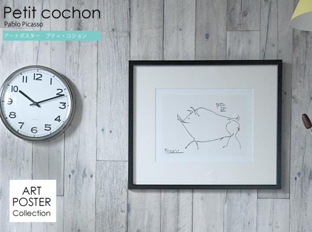 アートポスター Pablo Picasso Petit cochon(パブロ ピカソ プティ・コション)