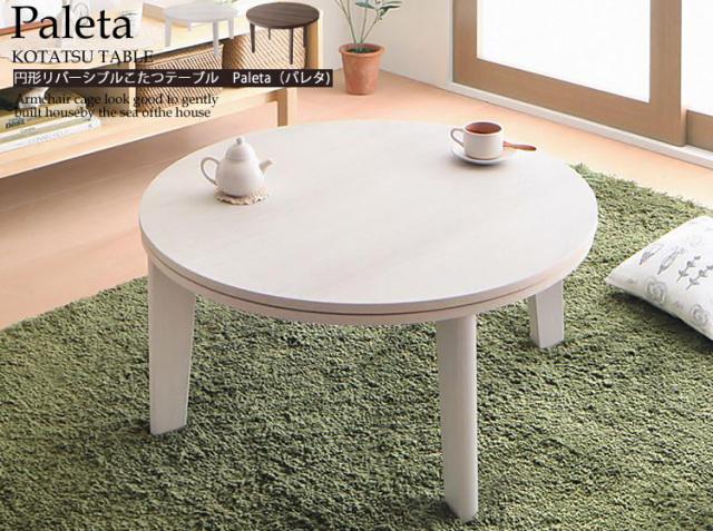 円形リバーシブルこたつテーブル  paleta(パレタ)