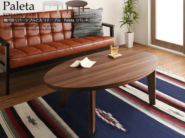 楕円形リバーシブルこたつテーブル  paleta(パレタ)