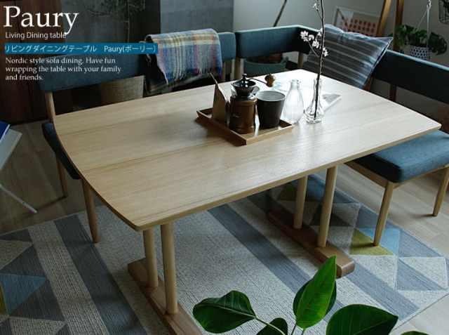 リビングダイニングテーブル Paury(ポーリー)