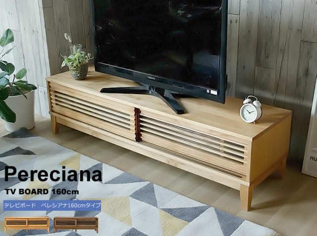 テレビボード Pereciana(ペレシアナ)160cmタイプ