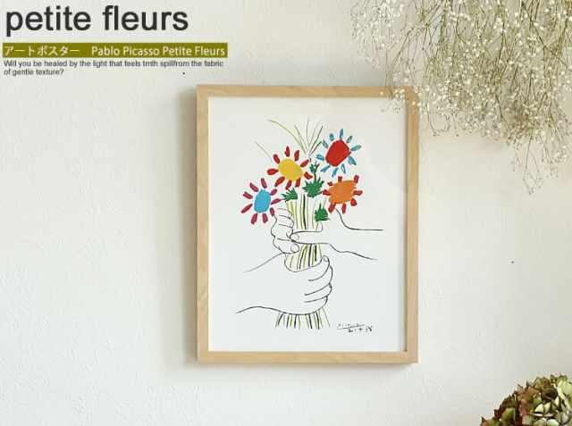 Pablo Picasso Petite Fleurs(パブロ ピカソ プティトゥ・フルール)