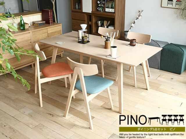 ダイニング5点セット PINO(ピノ) 伸縮式テーブルタイプ