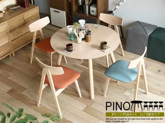 ダイニング5点セット PINO(ピノ) 円形タイプ