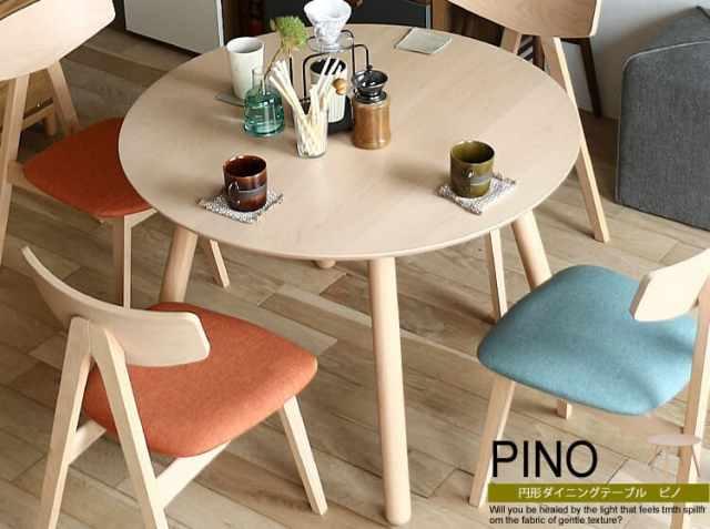 円形ダイニングテーブル PINO(ピノ)