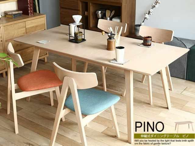 伸縮式ダイニングテーブル PINO(ピノ)