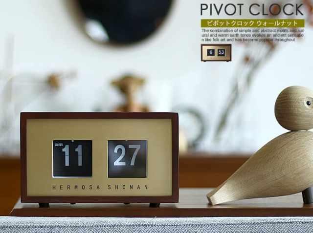 ハモサ PIVOT CLOCK(ピボットクロック) ウォールナット