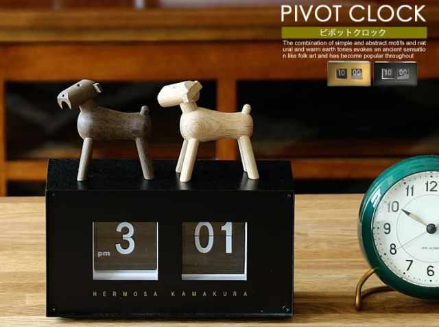 ハモサ PIVOT CLOCK(ピボットクロック)
