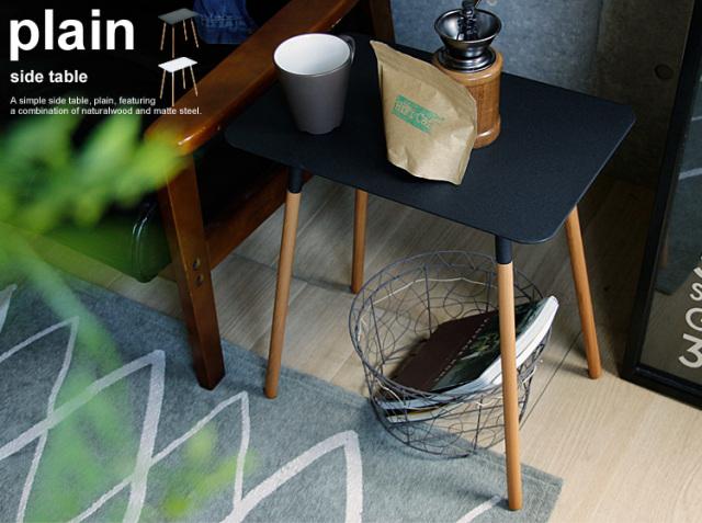 サイドテーブル PLAIN(プレーン)