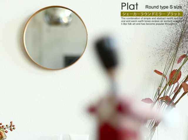 シェーカーミラー Plat(プラット)ラウンドタイプ Sサイズ