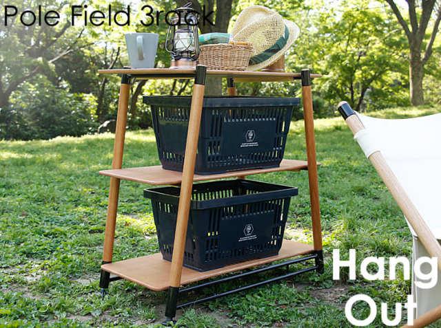 Pole Field 3Rack Hang Out(ハングアウト)