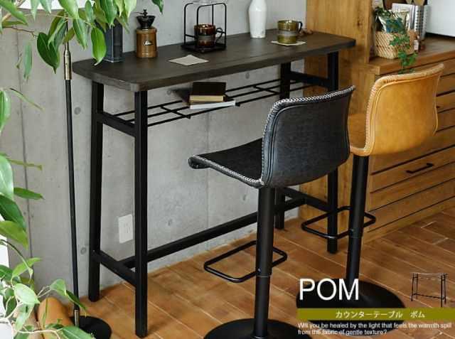 カウンターテーブル POM(ポム)