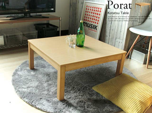 こたつテーブル Porat(ポラット)正方形 幅75cmタイプ
