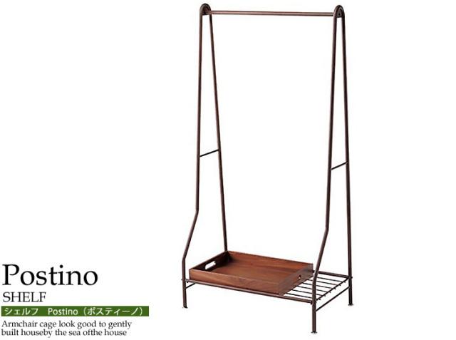 【期間限定50%OFF対象商品】ハンガーラック Postino(ポスティーノ)