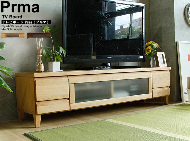 アルダー無垢材 テレビボード Prma(プルマ)