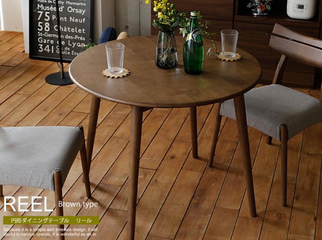 円形ダイニングテーブル REEL(リール) ブラウン