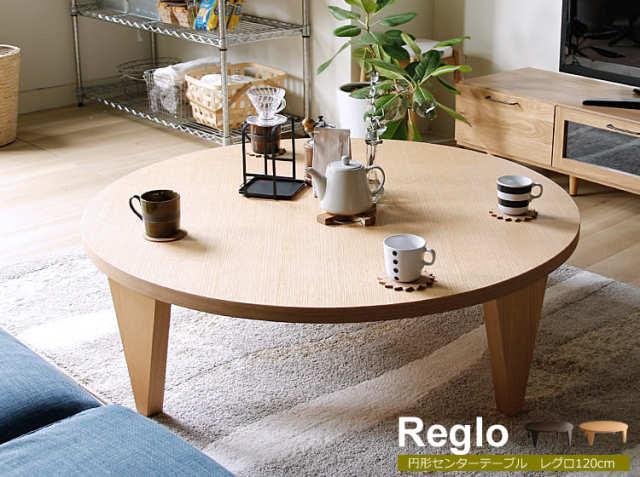 円形リビングテーブル Reglo(レグロ)120cmタイプ