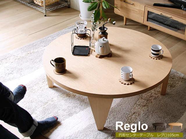 円形リビングテーブル Reglo(レグロ)105cmタイプ