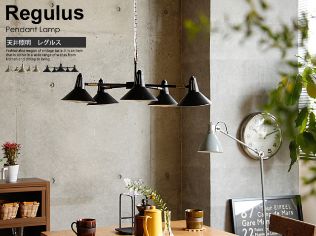 天井照明 Regulus(レグルス)