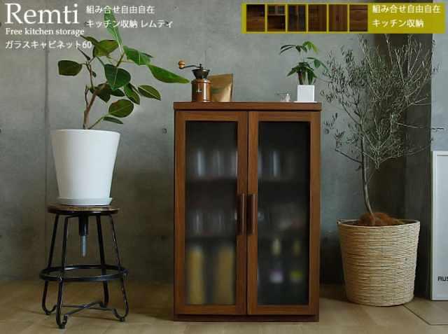 キッチン収納 Remti(レムティ)シリーズ ガラス扉キャビネット60+天板60