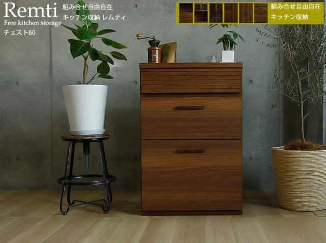 キッチン収納 Remti(レムティ)シリーズ チェスト60+天板60