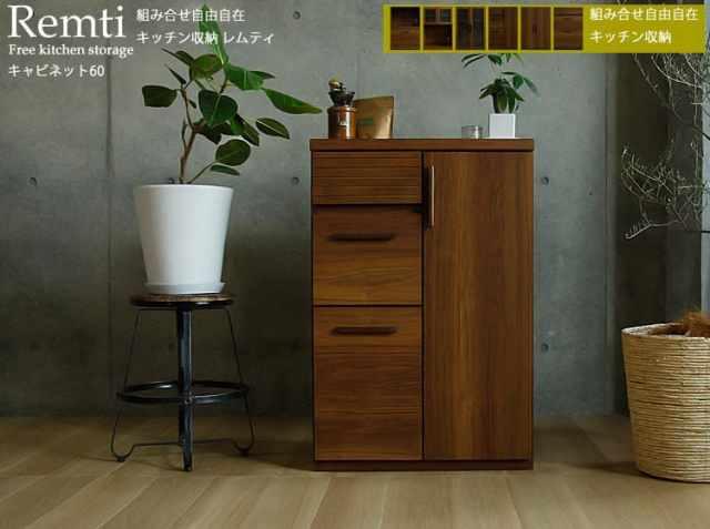 キッチン収納 Remti(レムティ)シリーズ キャビネット60+天板60