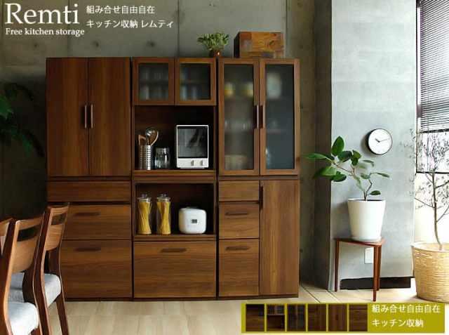 組み合せ自由自在 キッチン壁面収納 Remti(レムティ)