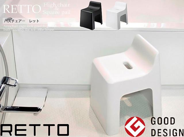バスチェア RETTO(レット)