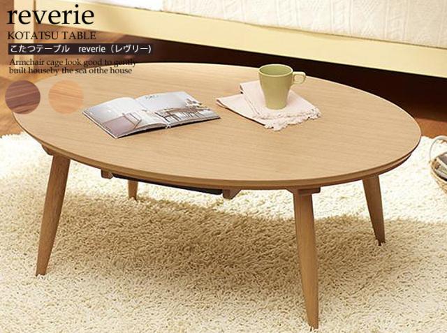 こたつテーブル  reverie(レヴリー)
