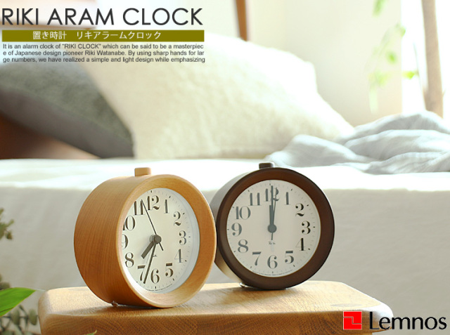 置き時計 RIKI ARAM CLOCK