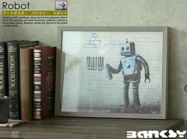 アートポスター Banksy  (バンクシー)  Robot