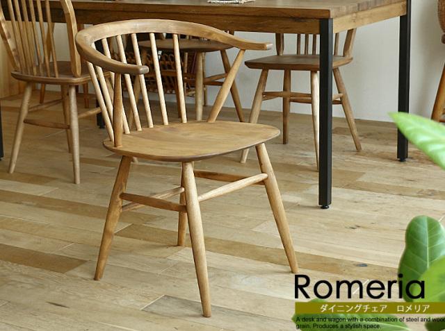 ダイニングチェア Romeria(ロメリア)