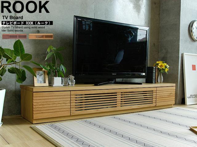 テレビボード ROOK(ルーク)