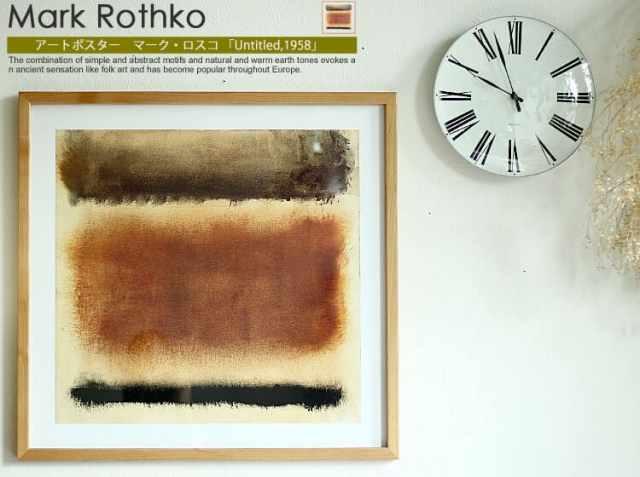 アートポスター マーク・ロスコ 「Untitled,1958」
