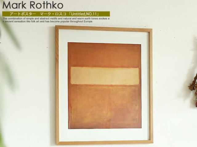 アートポスター マーク・ロスコ 「Untitled,NO.11」