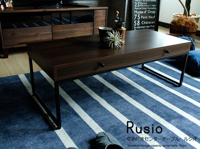 引出し付き センターテーブル Rusio(ルシオ)
