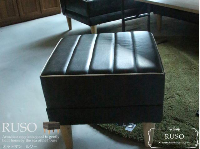 オットマン RUSO(ルソー)
