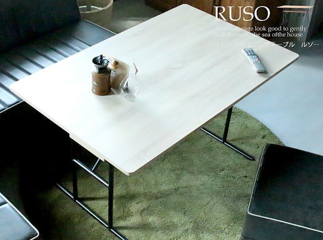 リビングダイニングテーブル RUSO(ルソー)