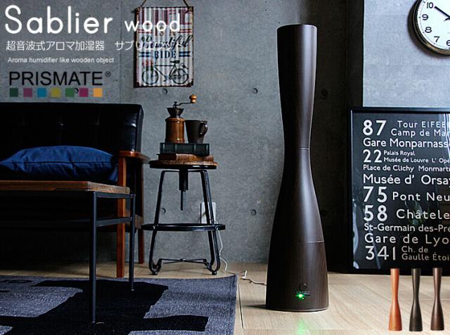 超音波式アロマ加湿器 Sablier wood