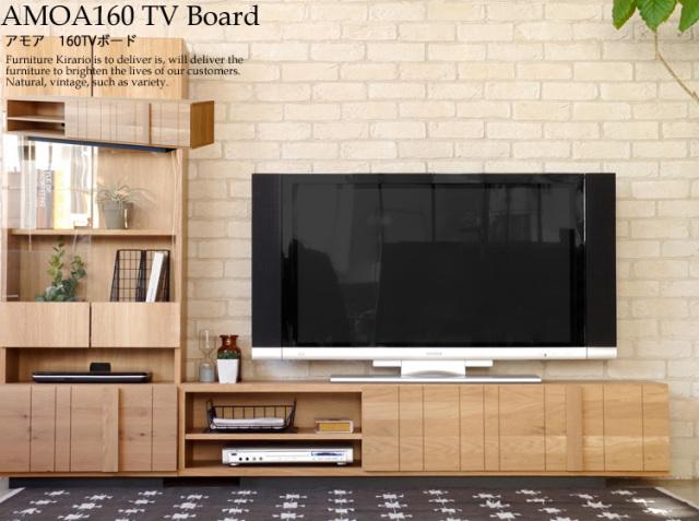 160TVボード アモア(AMOA)