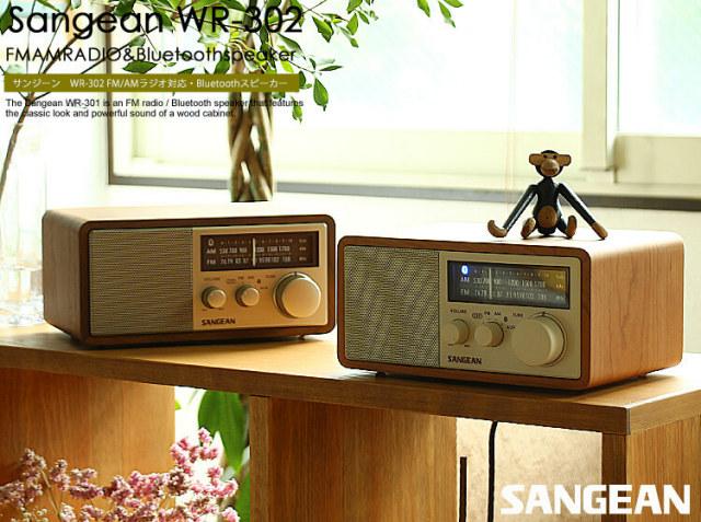 Sangean(サンジーン) WR-302 FM/AMラジオ・Bluetoothスピーカー