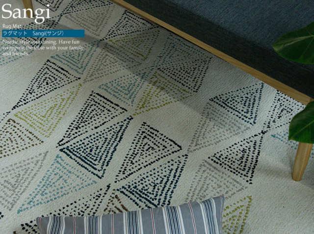 ラグマット Sangi(サンジ)