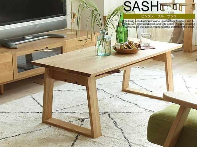 リビングテーブル SASH(サシュ)