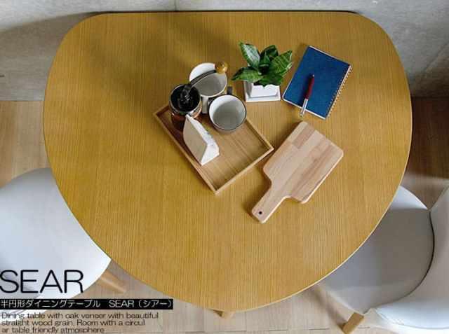 半円形ダイニングテーブル SEAR(シアー)