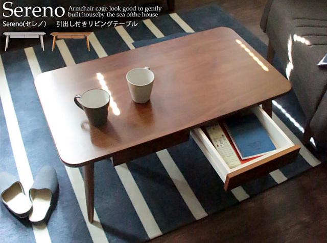 Sereno(セレノ) 引出し付きリビングテーブル